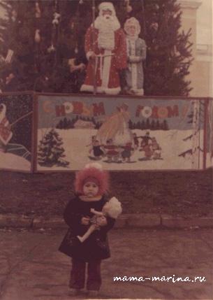 1980, под городской ёлкой