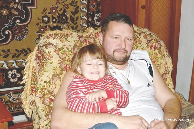 папа и Настя