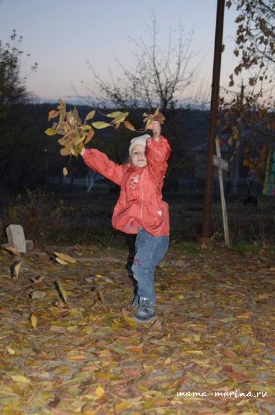 Игры с листвой.